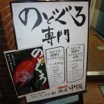 銀座 中俣 今回頼んだ10,000円コースの内容 (2)