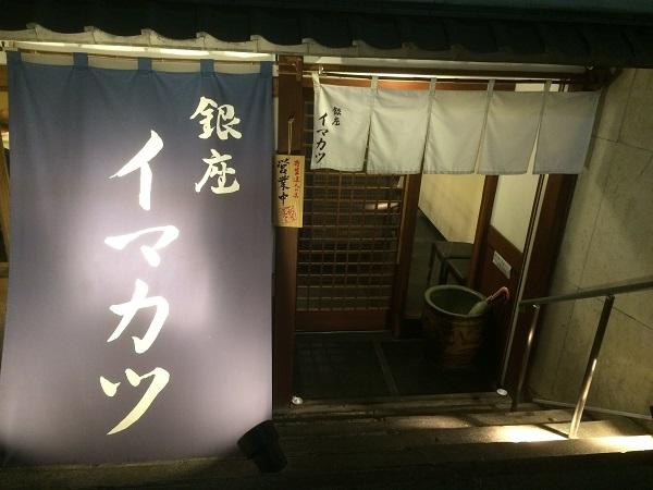 銀座イマカツ入口の写真