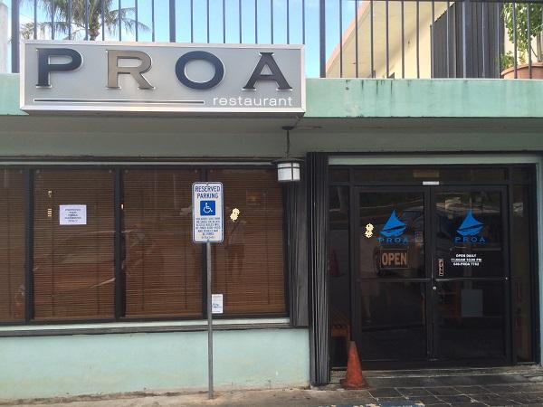 PROAの入口