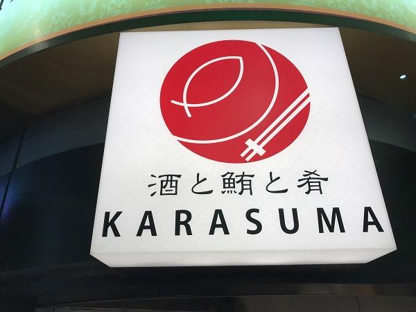ねぎま鍋KARASUMA看板