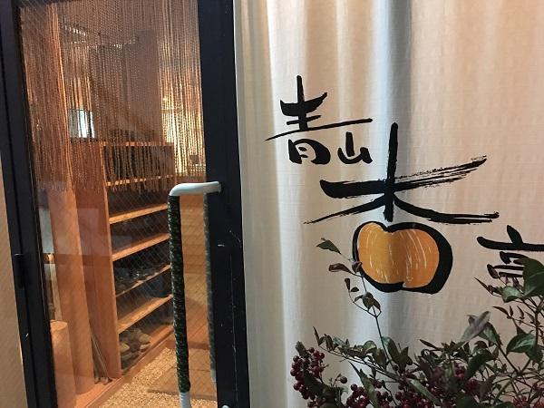 青山 杏亭の入り口