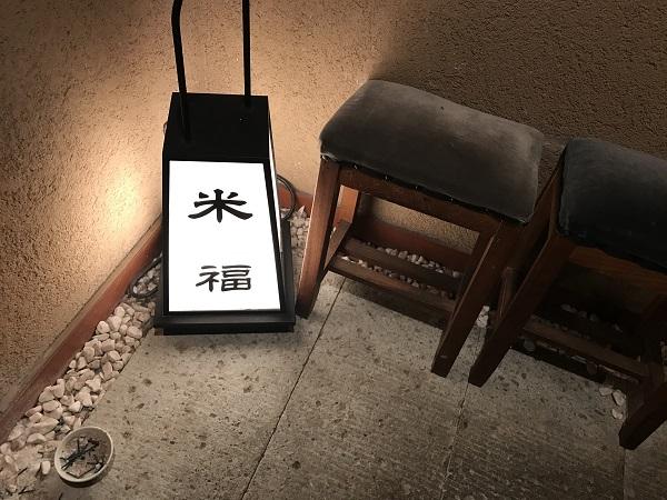 米福入り口