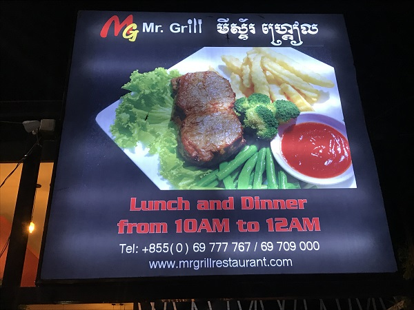 Mr.Grill看板