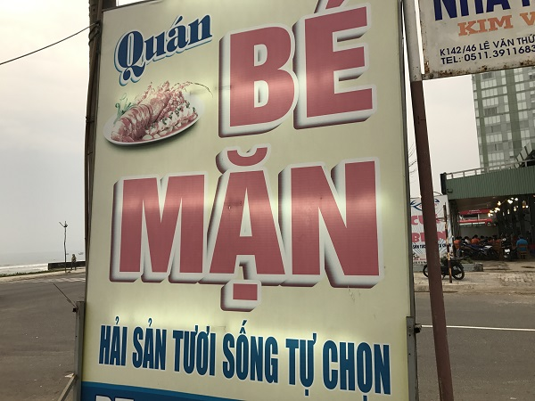 Quan Be Man看板