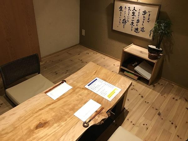 麺や一途の個室