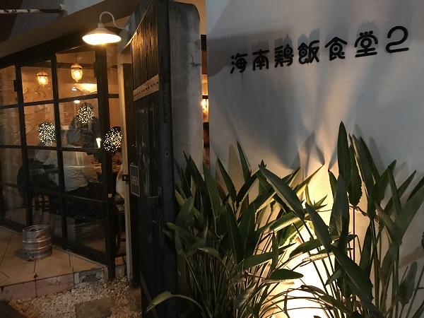 海南鶏飯食堂2の入り口