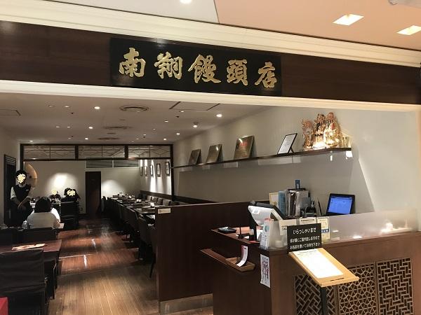 南翔饅頭店 西武渋谷店入り口