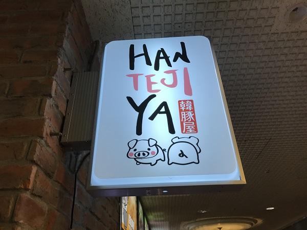 韓豚屋(ハンテジヤ)看板