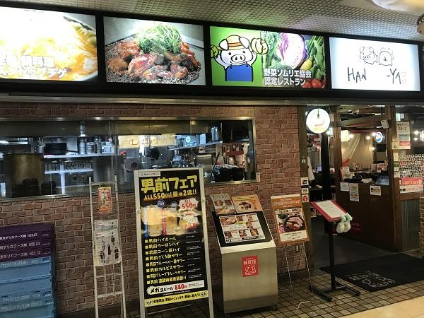 韓豚屋(ハンテジヤ)入り口