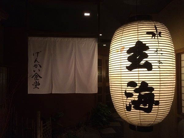 げんかい食堂と玄海の入り口の写真