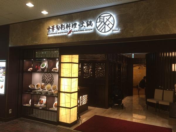 中華旬彩料理・火鍋 聚(池袋サンシャイン)の入り口