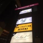 豪快 イタリアン食堂 DESERT(六本木)の看板