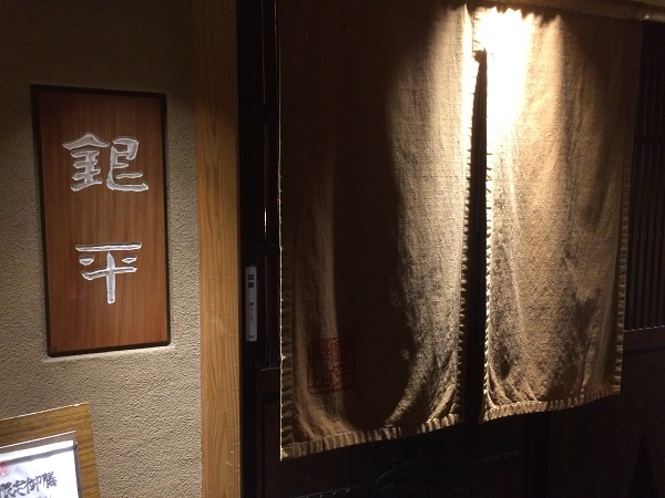 鯛めし銀平 銀座店 入口