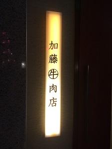 加藤牛肉店の入口