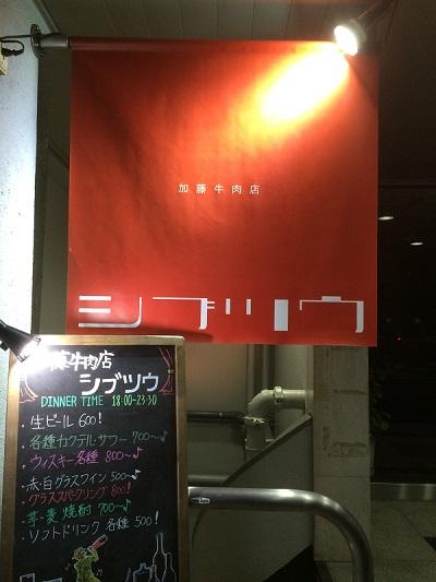 加藤牛肉店シブツー入口の写真