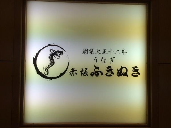 赤坂ふくぬきの看板