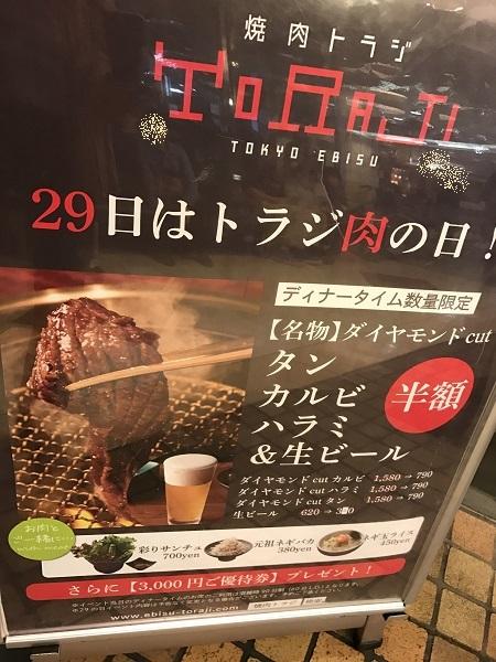 29日はトラジ肉の日