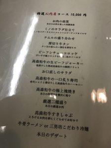 1万円コースのメニュー