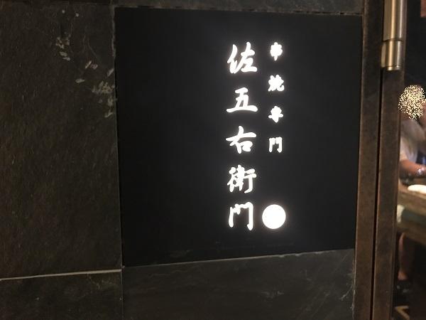 串焼き専門 佐五右衛門