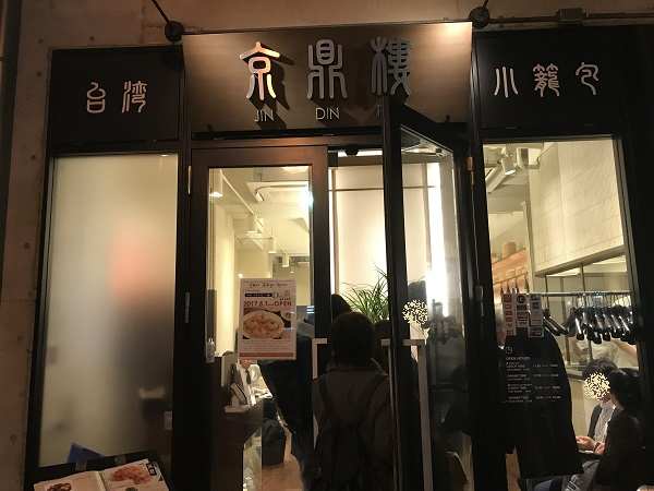 京鼎樓 恵比寿本店(ジンディンロウ)入り口
