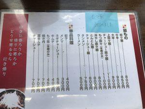 元祖勝浦式担々麺「江ざわ」メニュー