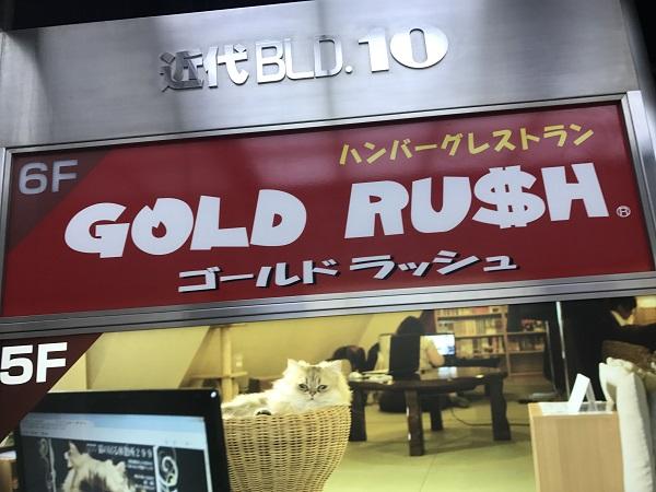 ゴールドラッシュ看板