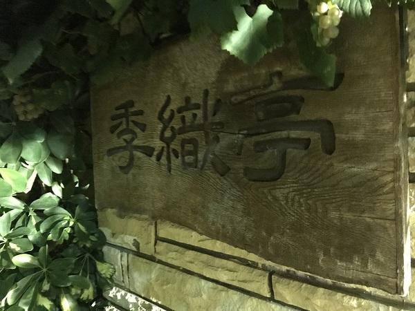 季織亭の入り口