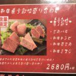 網走ビール館メニュー2