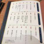 愚庵(ぐあん)メニュー5