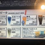 網走ビール館メニュー1