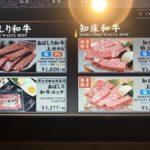 網走ビール館メニュー3