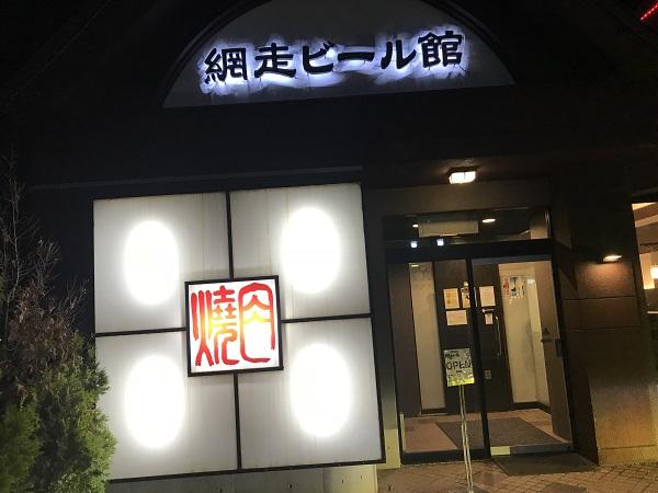 網走ビール館入り口
