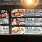 網走ビール館メニュー4
