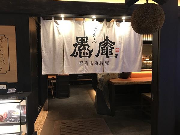 愚庵(ぐあん)入り口 (1)