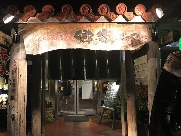 郷家の入り口