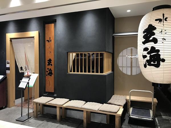 玄海(新宿高島屋店)入り口